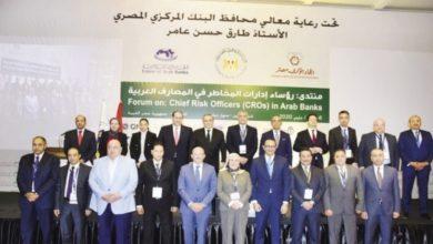 Photo of ننشر توصيات رؤساء إدارات المخاطر باجتماع المصارف العربية السنوي