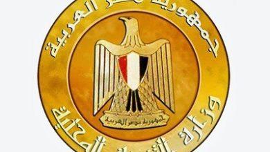 Photo of وظائف وزارة التنمية المحلية