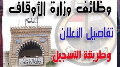 Photo of وظائف وزارة الاوقاف المصرية
