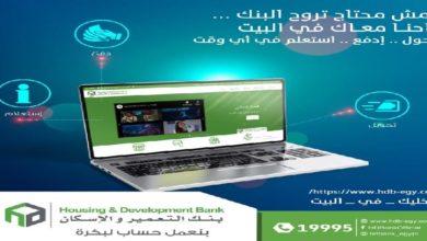"Photo of بنك التعمير والإسكان يطلق حملة إعلانية لحث عملائه على استخدام الـ ""انترنت بانكينج"""