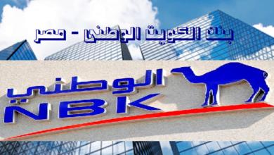 """Photo of عمومية """"الكويت الوطني – مصر"""" تقرر تمويل زيادة رأس المال عبر الأرباح المحتجزة"""