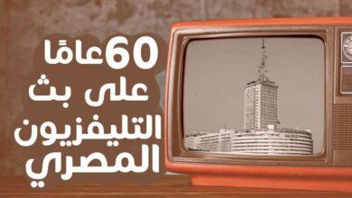 Photo of التليفزيون المصري يحتفل بمرور 60 عامًا على انطلاقه