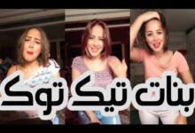 Photo of حكاية 6 بنات على التيك توك.. من راقصات إلى سجينات
