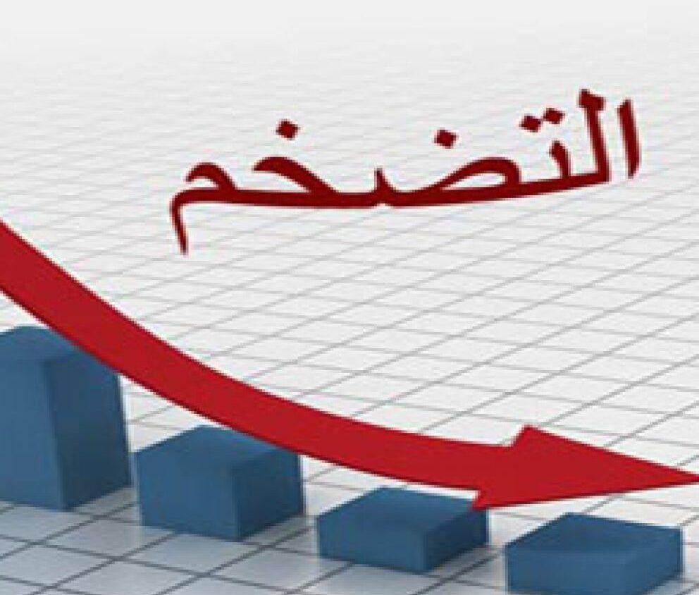الحفاظ على معدل التضخم