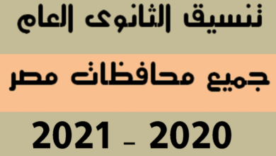 Photo of تفاصيل التنسيق المتوقع لكليات القمة في 2020 «تنسيق الثانوية العامة»