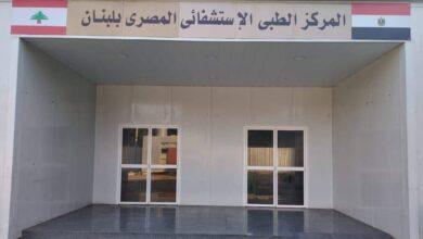 "Photo of ""عالم البيزنس"" ينشر صور المستشفى الميدانى المصرى ببيروت"