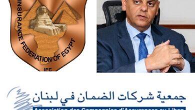 Photo of الاتحاد المصري للتأمين يتقدم بالتعازي إلى جمعية شركات الضمان في لبنان