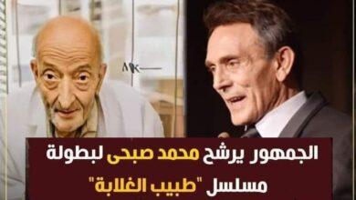 Photo of هل رشّح الجمهور الفنان محمد صبحي لبطولة مسلسل «طبيب الغلابة»