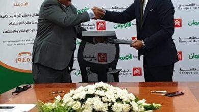 "Photo of ""بنك القاهرة"" يوقع بروتوكول تعاون مع جمعية الأورمان لمنح 2000 قرض حسن للشباب"