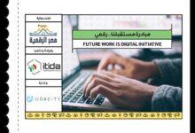 Photo of بالتفاصيل.. كل ما تريد معرفته عن مبادرة «مستقبلنا رقمي»