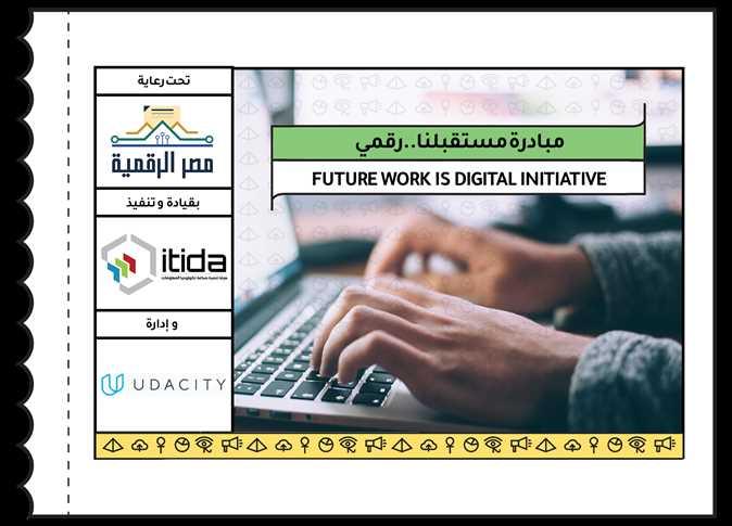 مبادرة «مستقبلنا رقمي»