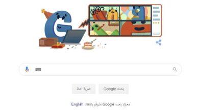 Photo of غيّر صورته إلى كرتونية.. «جوجل» يحتفل بعيد ميلاده الـ 22