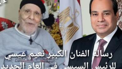 """Photo of الفنان """"نعيم عيسى"""" يتوجه برسالة للرئيس السيسى … شاهد الفيديو"""