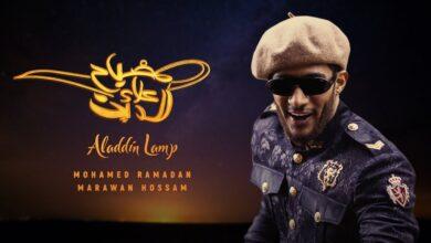 Photo of أغنية «مصباح علاء الدين» تضيف لمحمد رمضان 100 ألف جنيه في أسبوع واحد