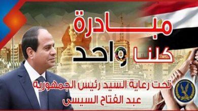 Photo of إطلاق المرحلة 16 من مبادرة «كلنا واحد» تحت رعاية الرئيس السيسي.. التفاصيل