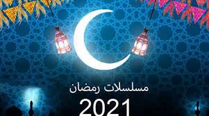 القائمة النهائية لمسلسلات رمضان 2021