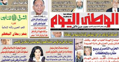 جريدة الوطني اليوم