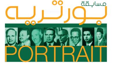 Photo of البنك الأهلي يطلق مسابقة لتنفيذ بورتريهات لرؤساء مجالس إدارته السابقين