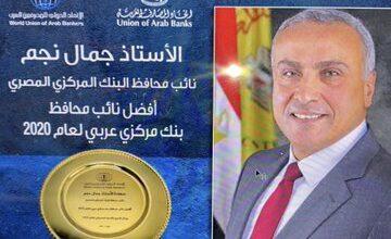 Photo of تكريم جمال نجم كأفضل نائب محافظ بنك مركزي عربي لعام 2020 بمنتدى شرم الشيخ