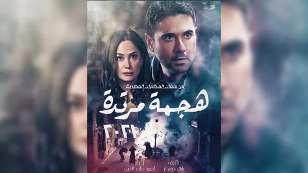 أحمد عز وهند صبري