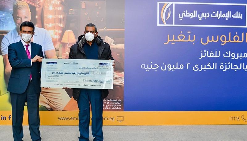 بنك الإمارات دبي الوطني مصر