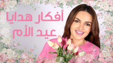 """Photo of """"عالم البيزنس"""" يقدم أبرز الأفكار لهدايا عيد الأم"""