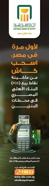 البنك الأهلى المصرى