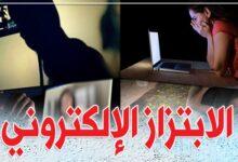 Photo of صرخة أنثى.. ضحايا الابتزاز الإلكتروني: «بياناتنا وصورنا في إيد خبيثة»