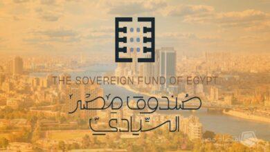 Photo of صندوق مصر السيادي يعلن وظائف شاغرة.. تعرف عليها