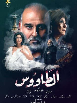 حلقات مسلسلات رمضان