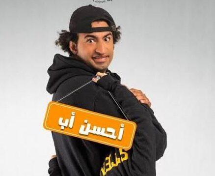 مسلسلات كوميدية في رمضان