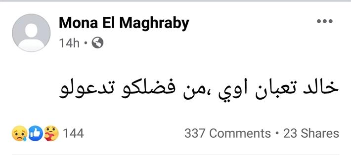 زوجة الفنان خالد النبوي