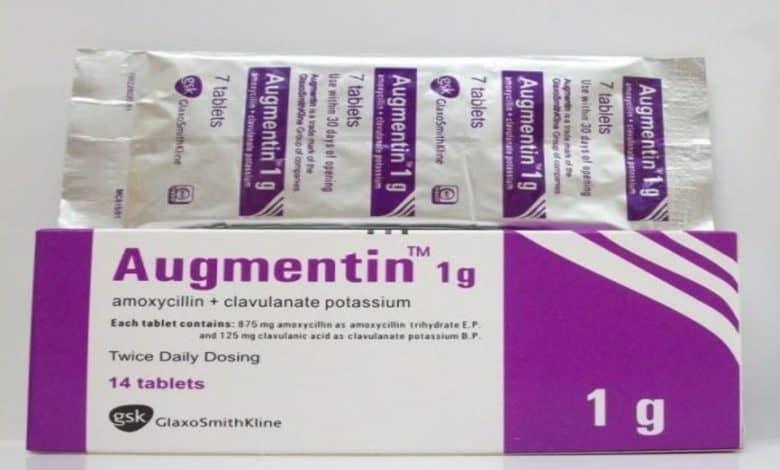 المضاد الحيوي اوجمنتين للحامل