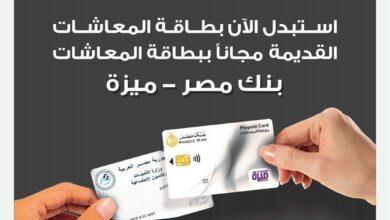 Photo of بنك مصر يطرح فيديو استبدال بطاقة المعاشات القديمة مجاناً ببطاقة معاشات ميزة