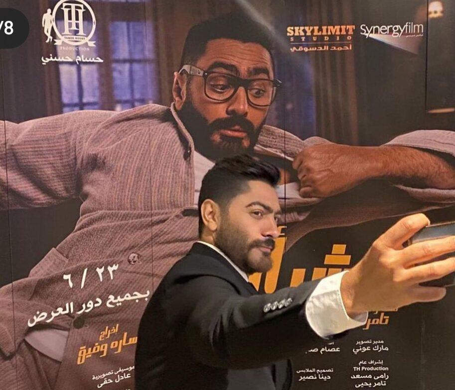 فيلم تامر حسني الجديد