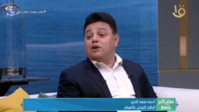"Photo of ناقد فني: إيرادات الأفلام تنتصر لـ ""عيد الأضحي""مقارناً بـ ""الفطر"""