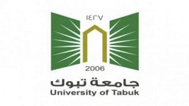 Photo of البوابه الالكترونيه جامعة تبوك الرابط الإلكتروني وخطوات التسجيل