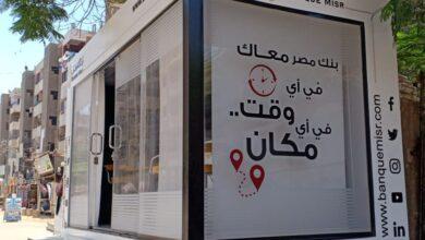 Photo of حملة «بنك مصر معاك في أي وقت» للتوعية بالخدمات البنكية وتعزيز الشمول المالي