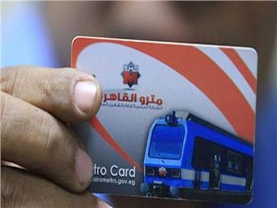 محفظة تذاكر مترو الانفاق