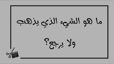 Photo of الشيء الذي يذهب ولا يرجع ويتكون من 6 أو 5 حروف…..ماهو؟