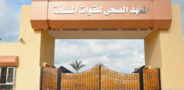 المعهد الصحي للقوات المسلحة