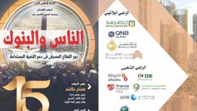 Photo of دور القطاع المصرفي في دعم التنمية المستدامة على مائدة مؤتمر «الناس والبنوك» نوفمبر المقبل