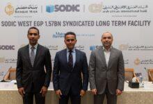 Photo of بنكا مصر والعربي الإفريقي الدولي يمولان مشروع «سوديك وست» بـ1.57 مليار جنيه