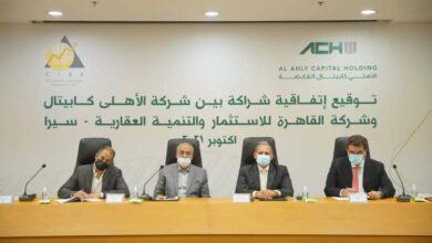 "Photo of الأهلي كابيتال توقع اتفاقية مساهمين مع ""سيرا"" لتأسيس منصة تعليمية"