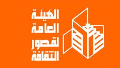 Photo of تعرف على محاور المؤتمر العلمي الدولي الثالث للقصور المتخصصة في شرم الشيخ من 17 لـ20 أكتوبر
